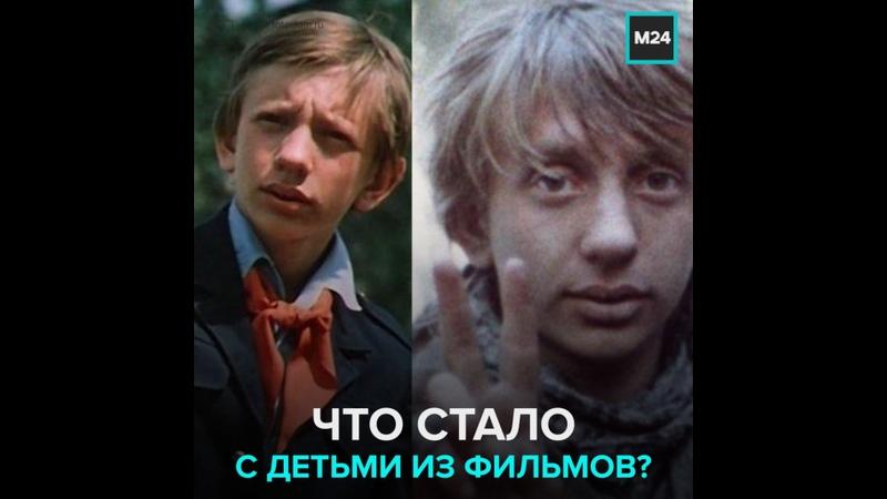Кем стали дети из известных фильмов Москва 24