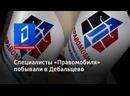 Специалисты «Правомобиля» побывали в Дебальцево
