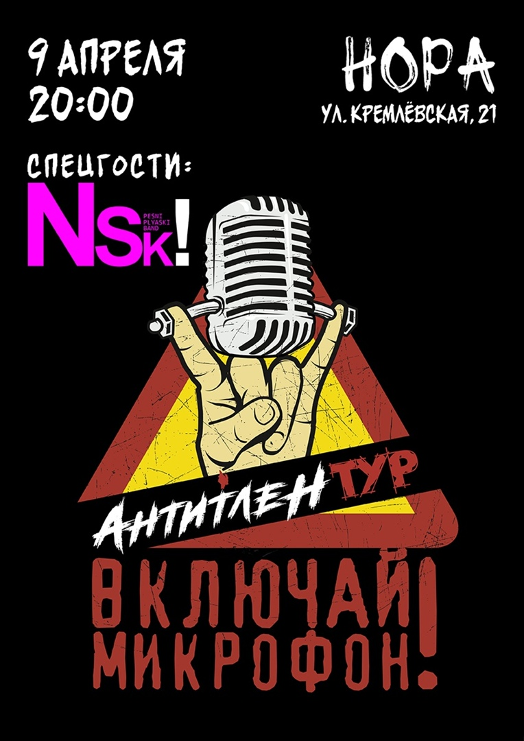 Афиша Казань 09.04 / ВКЛЮЧАЙ МИКРОФОН! / НОРА