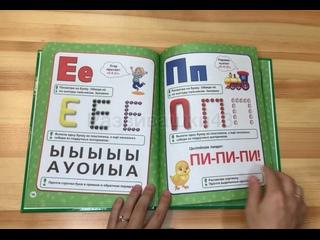 Видео от Интернет-магазин «Развивашки_43»