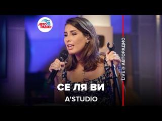 A'Studio - Се Ля Ви (LIVE @ Авторадио)