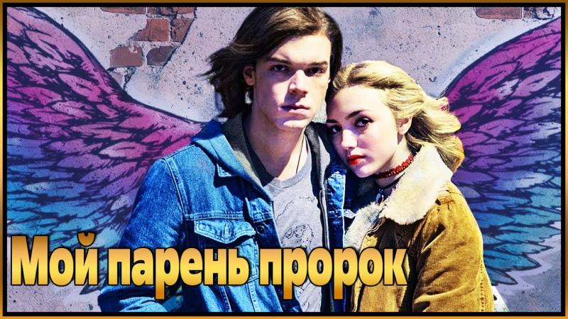Мой парень пророк Русский трейлер 2020