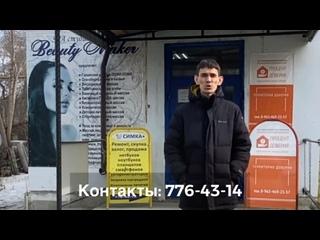 Ремонт смартфонов , телефонов Симка +, с Аргаяш ул.Ленина 18. Поиск менедж