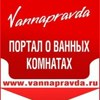 Vannapravda.ru- портал о ванных комнатах