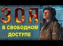 Фильм ЗОЯ. 2020. Смотрите как и во имя чего умирала разведчица Космодемьянская