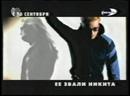 Анонсы сериалов Её звали Никита и Секретные материалы REN TV, сентябрь 2000
