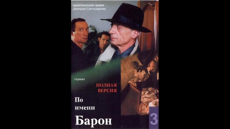 🎥 По имени Барон 5 8 серии реж Д Светозаров