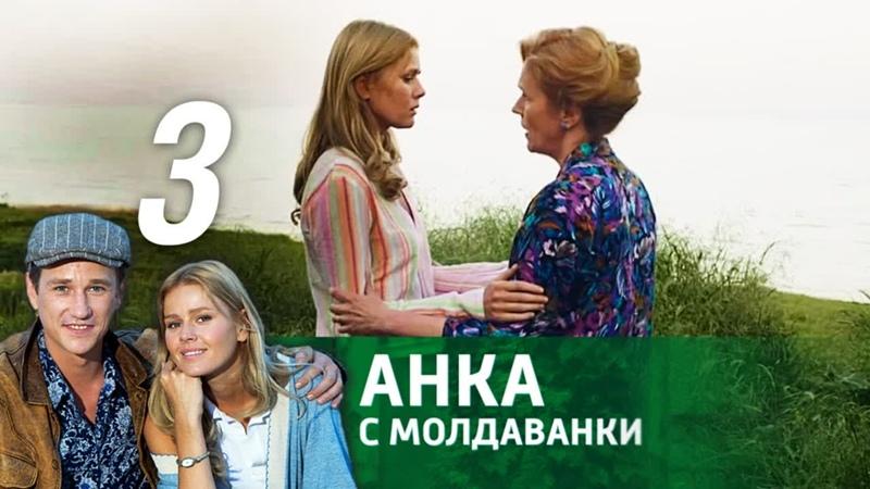 3 серия Анка с Молдаванки