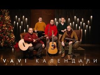 "VAVI | Премьера трека и клипа ""Календари"""