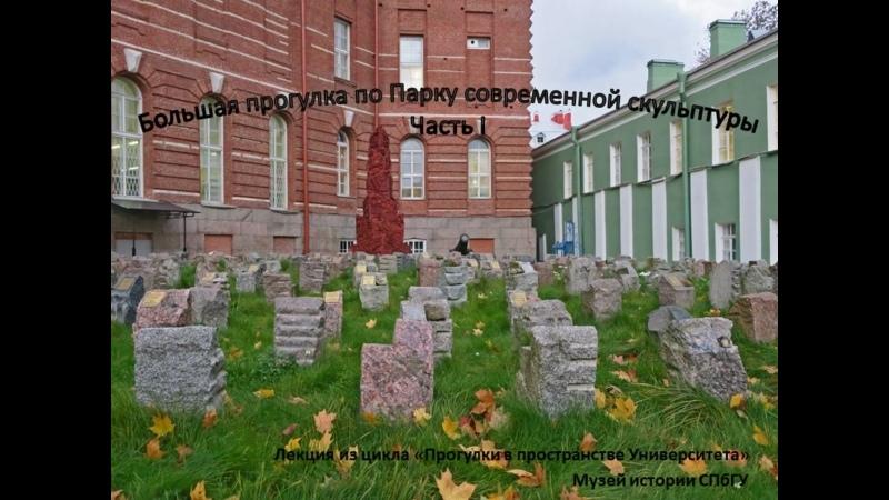 Лекция Большая прогулка по Парку современной скульптуры Часть I