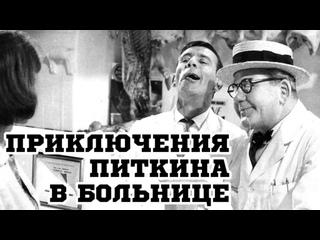 Мистер Питкин в больнице (1963)