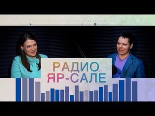 Наталья Чуева в новом выпуске «В гостях студии «Радио Яр-Сале»