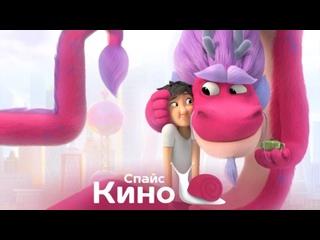 Волшебный дракон 2021 Китай США Гонконг мультфильм фэнтези прикл семейн dub sub смотреть фильм/кино/трейлер онлайн КиноСпайс HD
