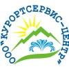 """КУРОРТСЕРВИС-ЦЕНТР"""