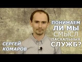 Когда читаешь Евангелие самой своей жизнью ~ Сергей Комаров