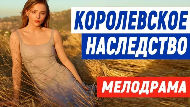 Хиток фильмец с высокими рейтингами КОРОЛЕВСКОЕ НАСЛЕДСТВО Русские мелодрамы новинки 2021