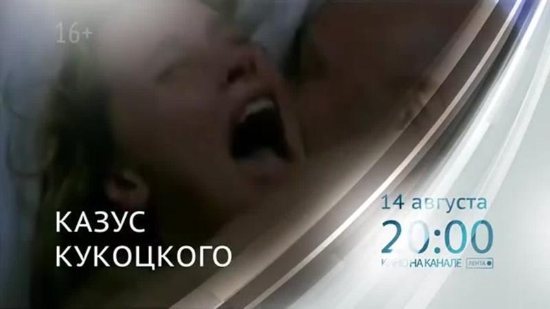 14 08 Казус Кукоцкого mp4