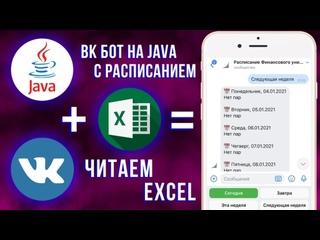 ВК БОТ с расписанием на Java #1 (работа с excel)