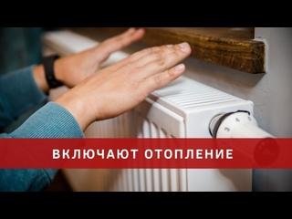 🏢В Минских жилых домах появилось отопление!Пуск те...
