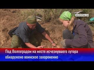 Под Волгоградом на месте исчезнувшего хутора обнаружено воинское захоронение