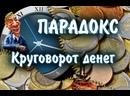 ПАРАДОКС - Круговорот денег. Короткометражный фильм