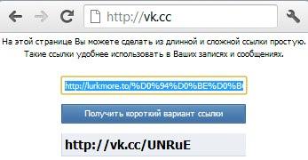 Сайты по сокращению ссылок вк поведенческие факторы для вывода в топ Задонск