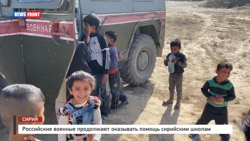 Российские военные продолжают оказывать помощь сирийским школам