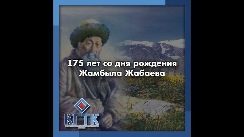 175 лет со дня рождения Жамбыла Жабаева