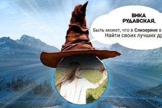 Хогвартс — Распределяющая шляпа. Часть 3