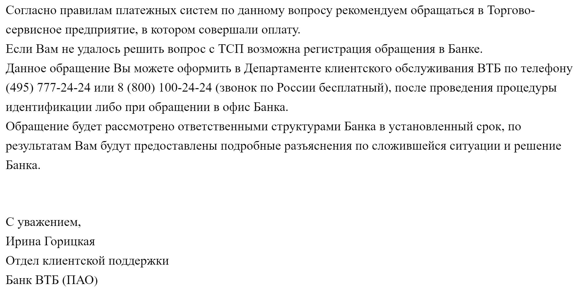 Как с моего счета в ВТБ похитили 80000 рублей