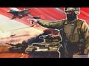 Армия России - Русский Адский Марш Военная Мощь России