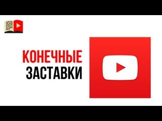 Конечные заставки в новой творческой студии YouTube! Обновления в творческой студии ютуб