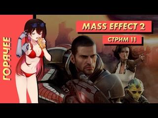 🔥 Стрим | Горячее. Mass Effect 2: Legendary Edition. Часть 11. [EFP]