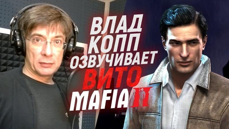 Mafia 2 - Русский голос ВИТО СКАЛЕТТА