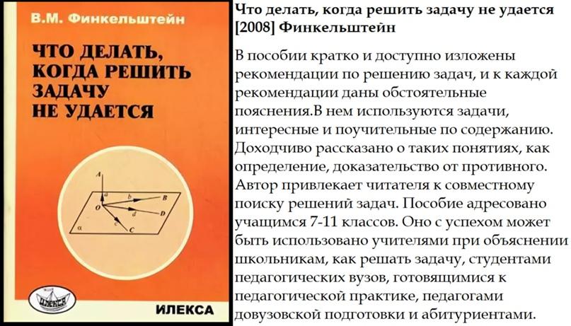 Что делать, когда решить задачу не удается [2008] Финкельштейн