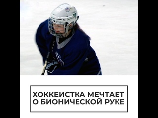 Хоккеистка мечтает о бионической руке