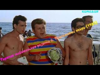 Горячая жевательная резинка 6: Поднимайте якорь (1985) #ретро
