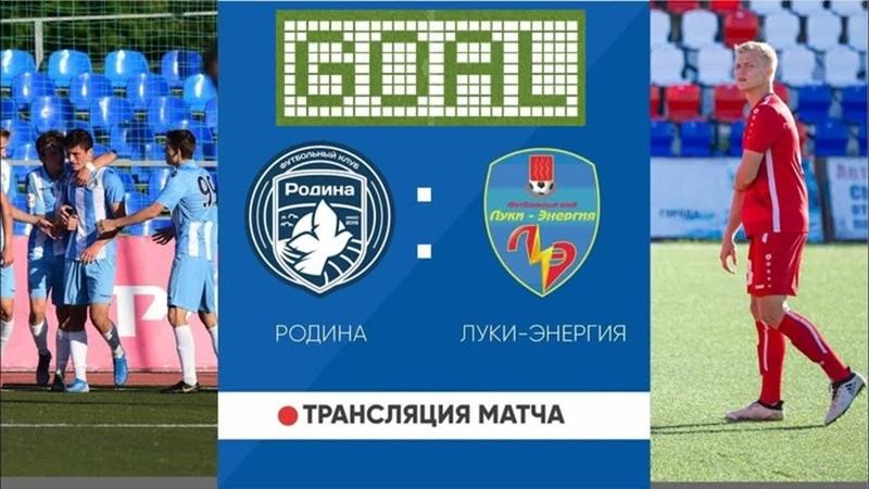 Олимп ПФЛ ФК Родина ФК Луки Энергия 2 й тайм
