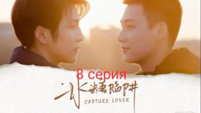 🆕В плену любви Capture Lover 8 Эпизод🌟