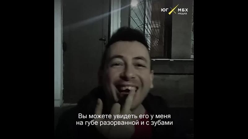 Журналист Руслан Тотров рассказывает о нападении на него