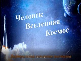 Виртуальная выставка Человек. Вселенная. Космос.