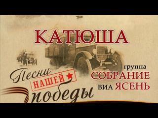 """""""Катюша"""" в исполнении группы """"Собрание"""" и ВИА """"Ясень"""""""