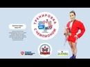 Тренировка с чемпионами Ри Айко, мастер спорта России международного класса по самбо