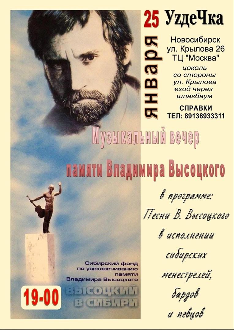 Афиша 25.01 // Музыкальный вечер памяти Высоцкого