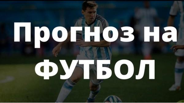 Чемпионат эксперты футбол