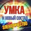 Умка. Электричество. Екатеринбург 21/05