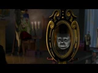 Лорд Фаркуад: «Свет мой, зеркальце, покажи принцессу!»