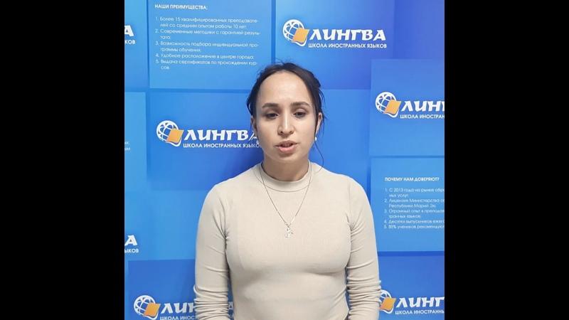 Видео от Школа иностранных языков ЛИНГВА в Йошкар Оле
