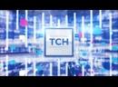 Тюменская служба новостей - вечерний выпуск 10 апреля