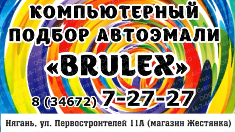 Brulex Color Studio